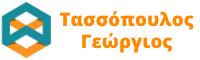 Τασσόπουλος Γεώργιος